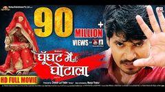Ghoonghat Mein Ghotala|Superhit Full Bhojpuri Movie|Pravesh Lal Yadav Mani Bhattachariya Richa Dixit