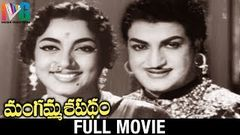 Mangamma Sapatham Telugu Full Movie | NTR | Jamuna | Vanisri | Old Hit Movies | Indian Video Guru