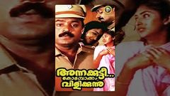 Malayalam Full Movie Annakutty Kodambakkam Vilikkunnu (Comedy movie)
