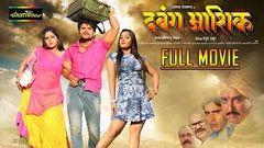 Bhojpuri Romantic Movie New 2016 KHESARI LAL YADAV MONALISA In Hogi Pyar ki Jeet