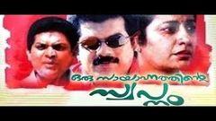 Oru Kochu Swapnam 1984: Full Length Malayalam Movie