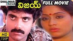 Vijay Telugu Full Length Movie Nagrjuna Vijayashanti Jayasudha Shalimarcinema