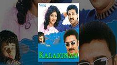 Kalaignan 1993: Full Length Tamil Movie