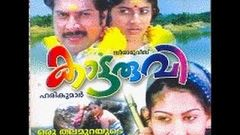 Kataruvi 1983: Full Malayalam Movie