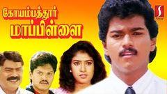 Nanban Tamil Full Movie