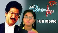 Chettu Kinda Pleader - Full Length Telugu Movie - Rajendra Prasad - Kinnera - Urvashi