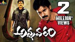 Annavaram Telugu Full Movie Pawan Kalyan Asin With English Subtitles