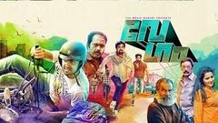 New malayalam movie | Vegam | Malayalam full Movie 2014