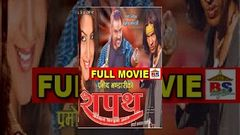 Mard Rikshawala (2012) | Full Bhojupri Movie | Viraj Bhatt | Rekha Thapa | Sobita | HD Movie