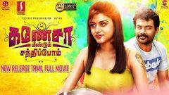 Pa Paandi Tamil Full Movie