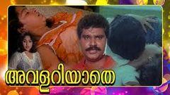 Malayalam Romantic Full Movie Aval Ariyathe