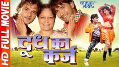 """Superhit Bhojpuri Full Movie 2017 - Doodh Ka Karz - Dinesh Lal Yadav """"Nirahua"""" Khesari Lal Yadav"""