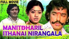 Manidharil Ithanai Nirangala - Sridevi Kamal Haasan - Super Hit Tamil Movie - Tamil Full Movie