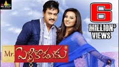 Mr PelliKoduku Telugu Full Movie Sunil Isha Chawla With English Subtitles
