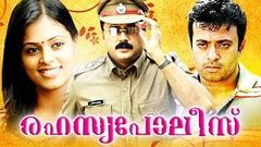 Malayalam Full Movie - Rahasya Police - Jayaram Samvritha Sunil Sindhu Menon