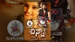 Chinna Veedu Pakka Mass (2014) Telugu Full Movie Gayatri Subbaraju Akshaya Venu Vadde