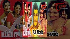 Yamagola Telugu Full Movie