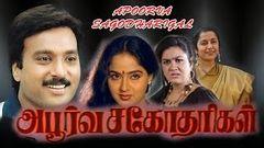 apoorva sagodharigal | tamil full movie | karthik movie