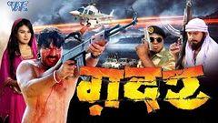 Bhojpuri Super Hit Full Movie - Rakhela Shan Bhojpuriya Jawan - Pawan Singh Pratibha Pandey