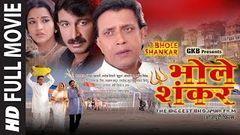 BHOLE SHANKAR | SUPERHIT BHOJPURI MOVIE IN HD |Feat Manoj Tiwari MITHUN CHAKRAVARTY & MONALISA