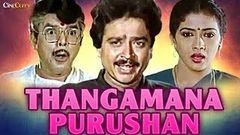 Thangamana Purushan│Full Tamil Movie│SV Shekhar Rekha