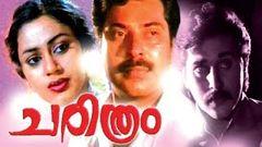 Katha Ithuvare | Full Malayalam Movie | Mammootty Shalini Suhasini