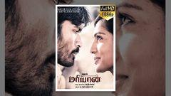 Maari Dhanush& 039;s Maryan ( மரின் ) Tamil Full Movie - Dhanush Parvathi Menon
