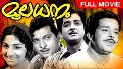 Mooladhanam 1969: Full Length Malayalam Movie
