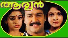 Aryan | Malayalam Superhit Full Movie hd | Mohanlal & Shobana