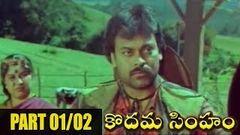 Kodama Simham telugu full movie