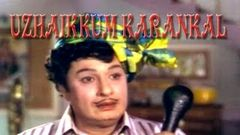 UZHAIKKUM KARANGAL | M G R Latha | Tamil Full Movie