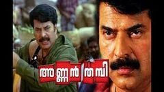 Annan Thampi FullMovie Latest Malayalam Movies Santhas Videos
