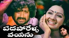 Padaharella Vayasu (1978) | Telugu Full Movie | Sridevi, Chandra Mohan | Sridevi Movies
