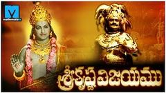 Sri Krishna Vijayam ( 1971)Telugu Full Length HD Movie NTR | S V Ranga Rao