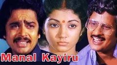 Manal Kayiru | Full Tamil Movie | S Ve Shekher Shanthi Krishna