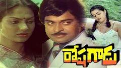 Roshagadu (1983) | Telugu Action movie | Chiranjeevi Madhavi Silk Smitha