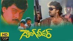 Gang Leader Telugu Full Length Movie Chiranjeevi Vijayashanti Suma Latha