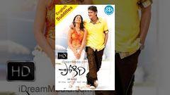 Pokiri (2006) - Full Length Telugu Film - Mahesh Babu - Ileana - Puri Jagannadh - Mani Sharma