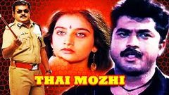 Aai 1984: Full Length Tamil Movie