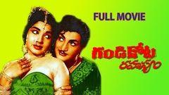 Gandikota Rahasyam Telugu Full Length Movie N T R Jaya Lalitha Devika
