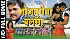 Bhojpuriya Balma - Superhit Full Bhojpuri Movie - Bhojpuri Full Film 2016 Khesari Lal