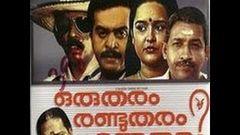 Orutharam Randutharam Munnutharam 1991 Full Malayalam Movie