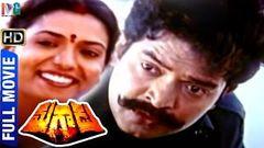 Bhadra (2005) - HD Full Length Telugu Film - Ravi Teja - Meera Jasmine - Murali Mohan