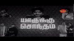 Yarukku Sontham| Tamil Full Movie |Sivaji Ganesan|Muthuraman S S Rajendiran
