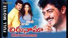 Chirunama | Dubbed Telugu Movie | Ajith Jyothika