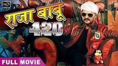 नई रिलीज़ भोजपुरी मूवी, #Khesari Lal Yadav | Bhojpuri Movie 2019 - Raja Babu 420