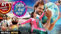 Dulhin Ganga Paar Ke - Full HD Movie - Khesari Lal Yadav Kajal Raghwani - Super Hit Bhojpuri Film