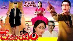 Deeparadhana Full Length Telugu Movie Shoban Babu Jayapradha Murali Mohan Mohan Babu