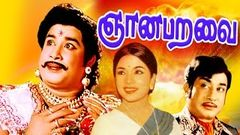 Tamil Hit Full Movie | GNANAPARAVAI | Sivaji Ganesan Sasikala & Manorama