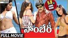 Somberi Telugu Full Length Movie Ali Ruksha